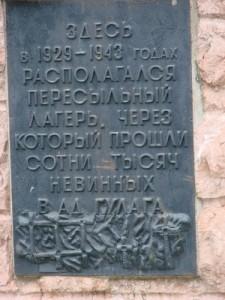 Надпись на мемориальном камне, установленном рядом с храмом